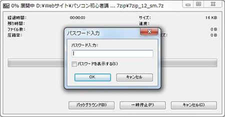 パスワード付き書庫ファイル