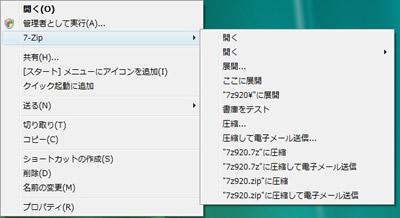 右クリックメニュー 日本語