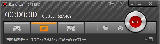 録画モード