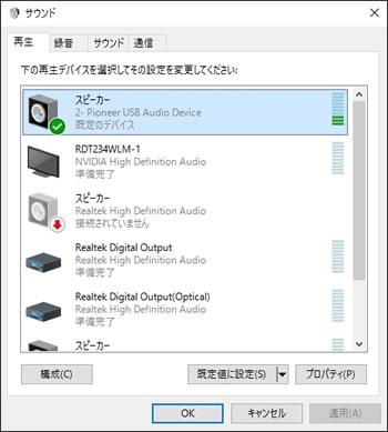 音声デバイス設定