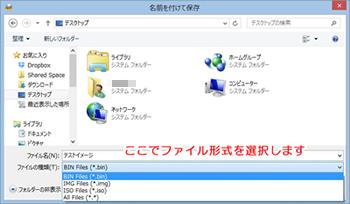 保存ファイル形式の選択