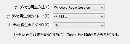 iTunesでWASAPIを使う