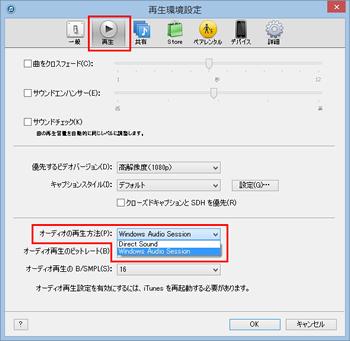 「Windows Audio Session」の設定
