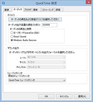QuickTimeで「Windows Audio Session」