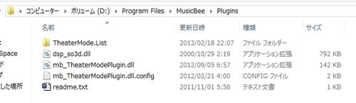 DLLファイルの保存場所