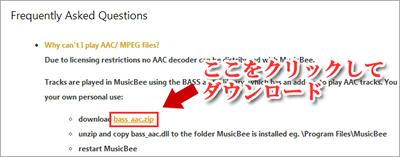 bass_aac.zipのダウンロード