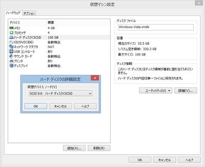 HDDの仮想デバイス ノード