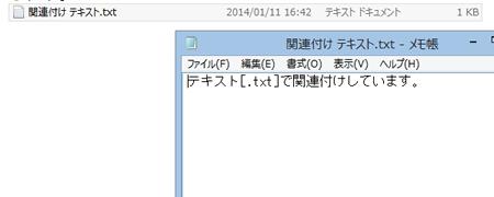 ファイルの関連付け テキスト