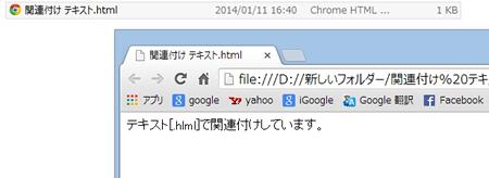 ファイルの関連付け HTML