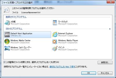 ファイルを開くプログラムの指定