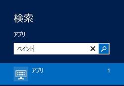 ペイントの検索 Windows8