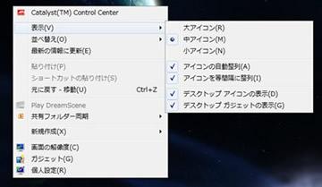 デスクトップアイコン Windows7