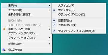デスクトップアイコン Windows Vista