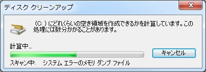 ディスククリーンアップ
