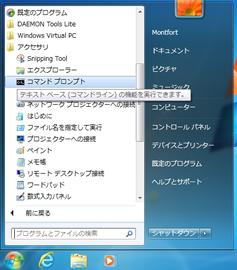 Windows7以前の場合