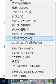 Windows8/8.1の場合