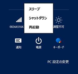 Windows8でのシャットダウン