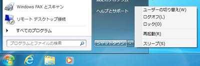 Windows7でのシャットダウン