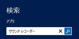 Windows8の検索