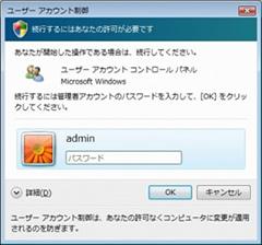 ユーザーアカウント制御 標準ユーザー