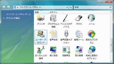 ユーザーアカウント(Vista)