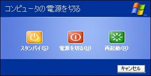 終了オプションダイアログ XP