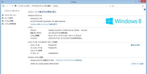 Windows8.1のシステム確認画面