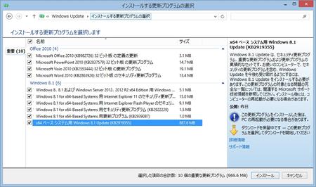 Windows Updateから適用