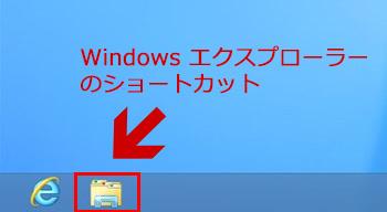 Windows エクスプローラー