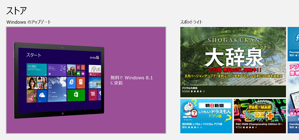 Windows Storeからのダウンロード