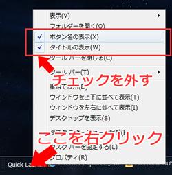 右クリックメニューから「ボタン名の表示」と「タイトルの表示」のチェックを外す。