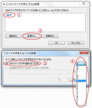 ドライブ文字とパスの変更