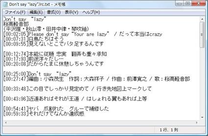 LRCファイル