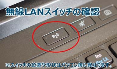 無線LANスイッチの確認