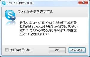 ファイル送信を許可