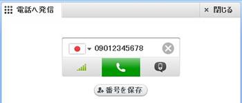 固定電話との通話
