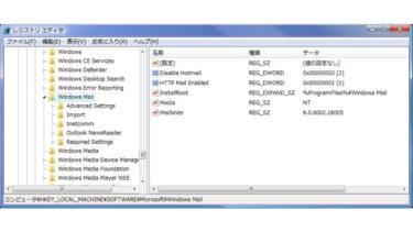 ソフトウェア情報の格納領域「レジストリ」について