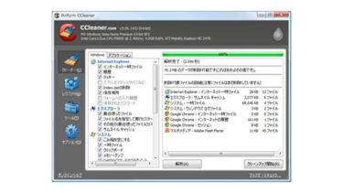 CCleaner – システム内の不要ファイルを削除してくれる定番お掃除ソフト