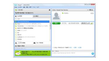 Skype – チャットやビデオ通話も無料で可能な音声通話ソフト