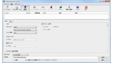 XMedia Recode – 様々な形式の動画・音声ファイルを相互変換