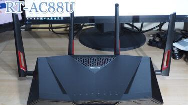 ASUS高機能ルーター「RT-AC88U」と子機「EA-AC87」を購入しました!