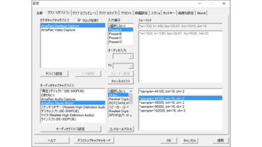 キャプチャーソフト定番「アマレコTV」の設定方法と使い方