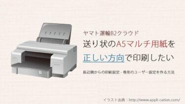 ヤマト運輸B2クラウドの送り状A5用紙の印刷設定について