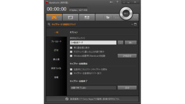 Bandicam – 初めての人も簡単に設定できる画面キャプチャソフト