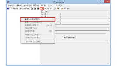 ID Manager – 覚えきれないIDやパスワードを一括管理!