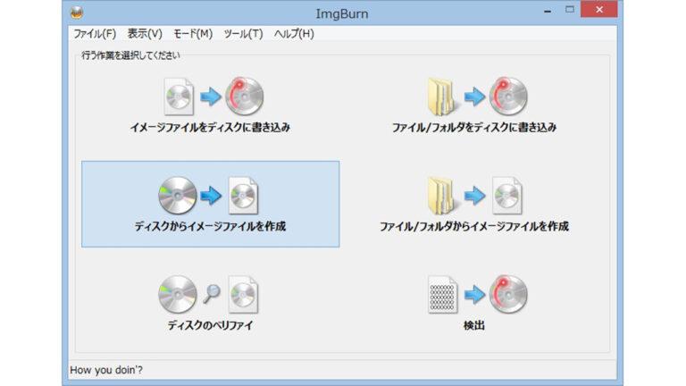 ImgBurn のメイン画面
