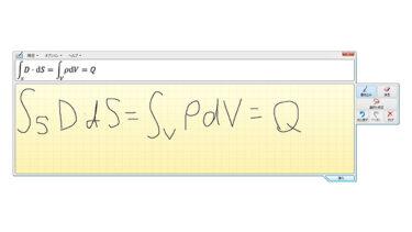 複雑な数式を簡単に作成・Wordなどに貼り付け「数式入力パネル」
