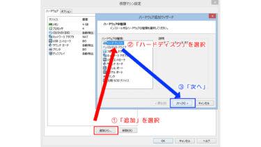 VMware PlayerでHDDを認識しないOphcrackを動作させる方法