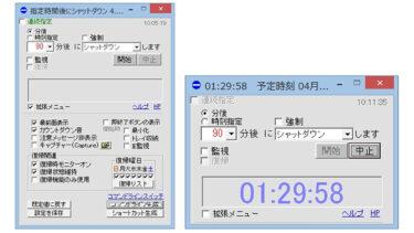 指定した時間にシャットダウンや復帰が可能なソフト – 「指定時間後にシャットダウン」