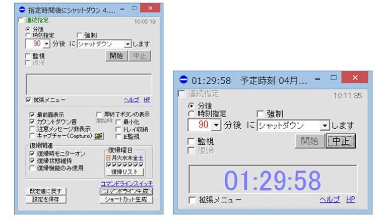 「指定時間後にシャットダウン」のメイン画面